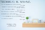 kokuchi_012150