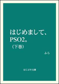 『はじめまして、PSO2。』電子書籍版(下巻)