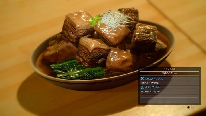 FF15 料理