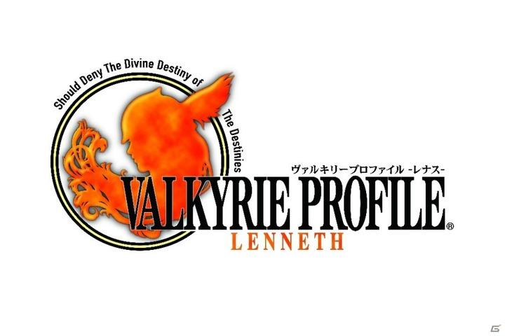 ヴァルキュリープロファイルレナス