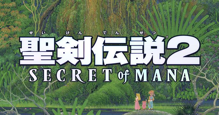 聖剣伝説2 シークレット オブ マナ