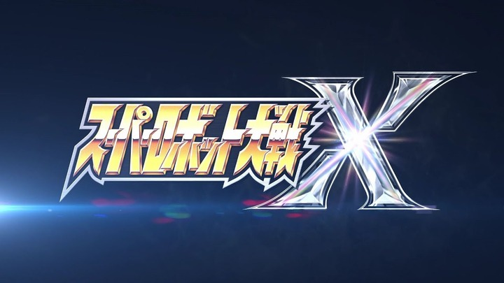 スーパーロボット大戦X