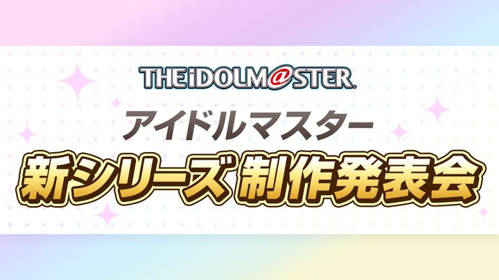 アイドルマスター 新シリーズ