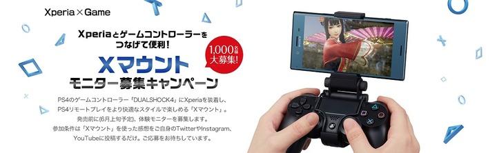PS4 Xマウント
