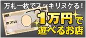 1万円で遊べる風俗店