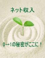 0→1の秘密