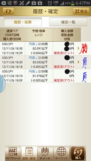 2012-11-26-18-48-56