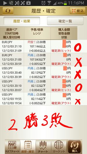 Screenshots_2012-12-03-23-17-29