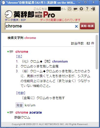 Chromeウェブアプリ「英辞郎 on the WEB Pro」