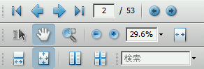 Adobe Reader 8 ツールバー