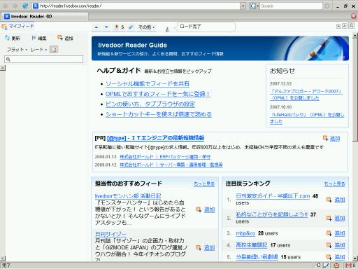 LDRログイン後のトップページ