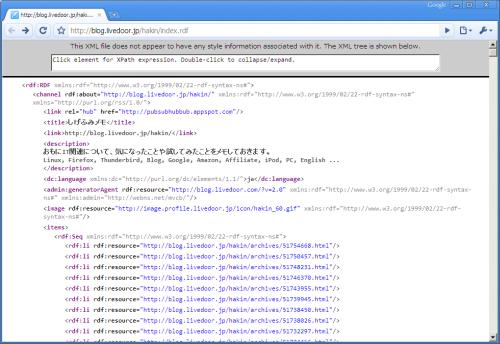 このブログのindex.rdf(XML Tree拡張あり)