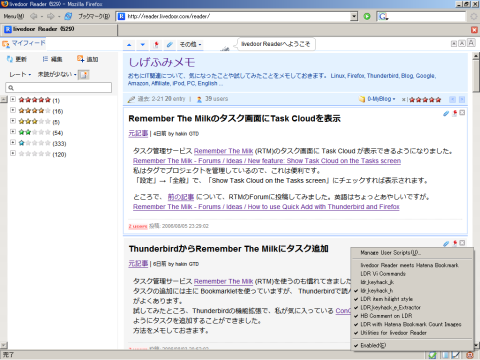 livedoor Reader Greasemonkeyあり