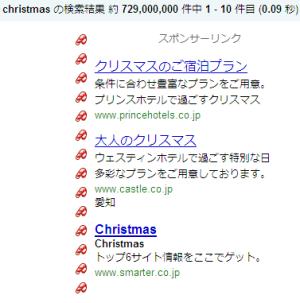 Googleのアドセンスブースター