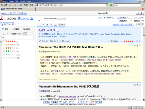 livedoor Reader Greasemonkey無し