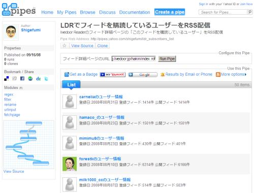 Yahoo! PipesでLDRのフィード購読ユーザーをRSS配信