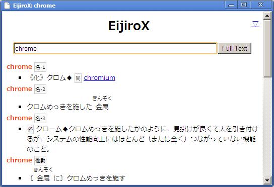 EijiroX