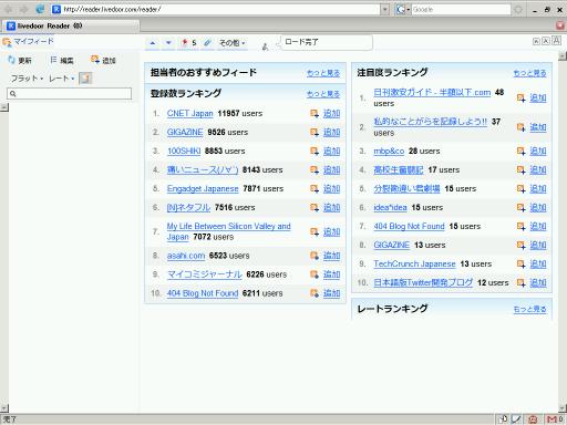ユーザースタイルシート適用後のLDRトップページ