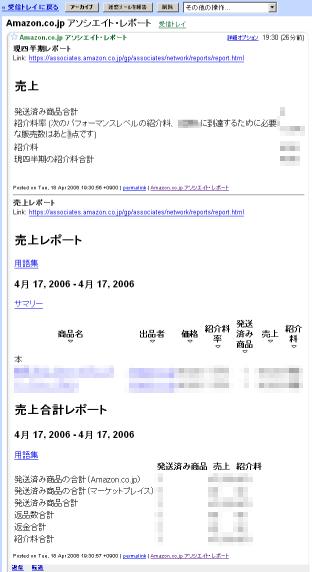 GmailでAmazonアソシエイトレポート