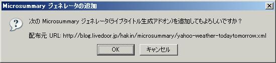 Microsummary ジェネレータの追加