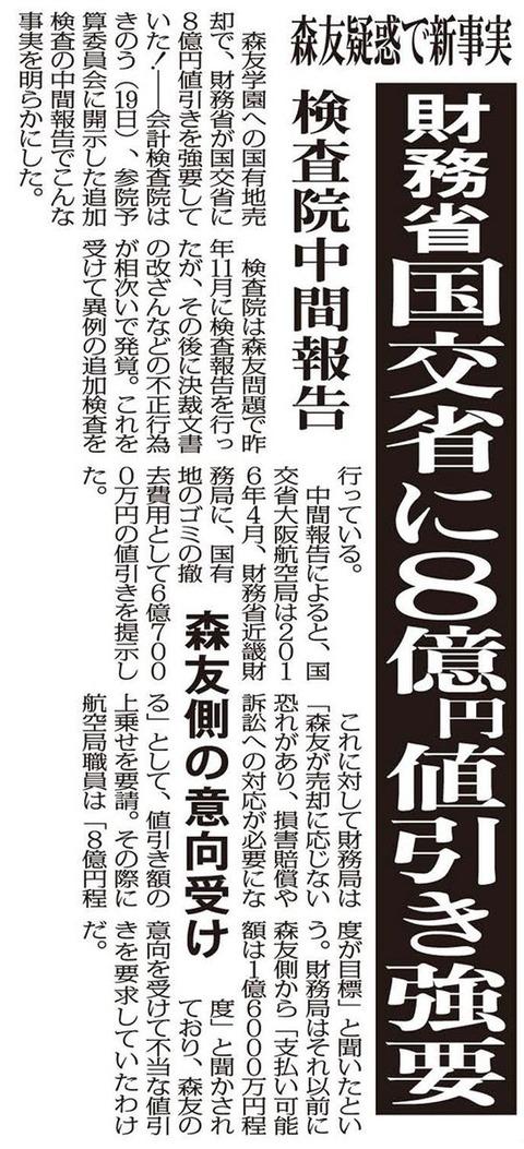 6:20日刊ゲンダイ