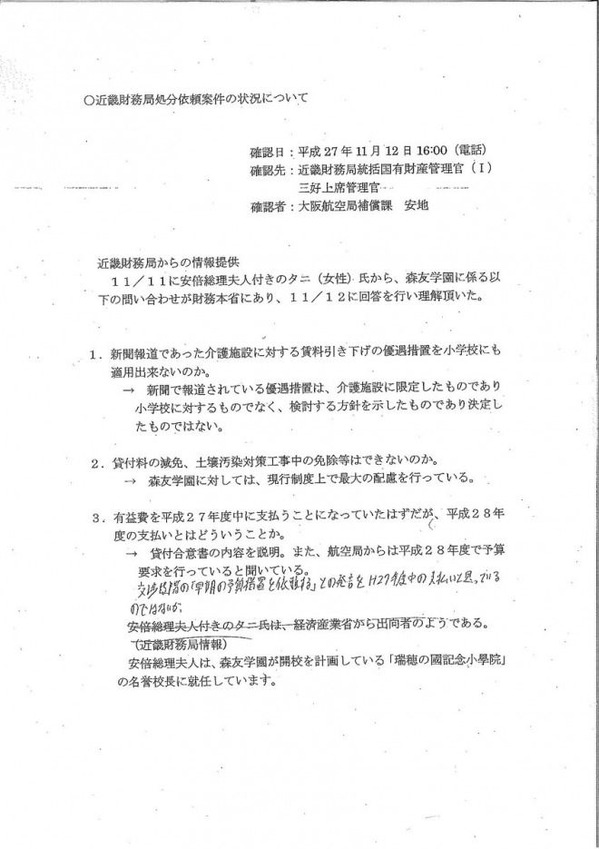 18日共産党公開文書1