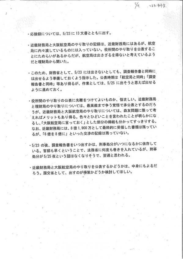 18日共産党公開文書2