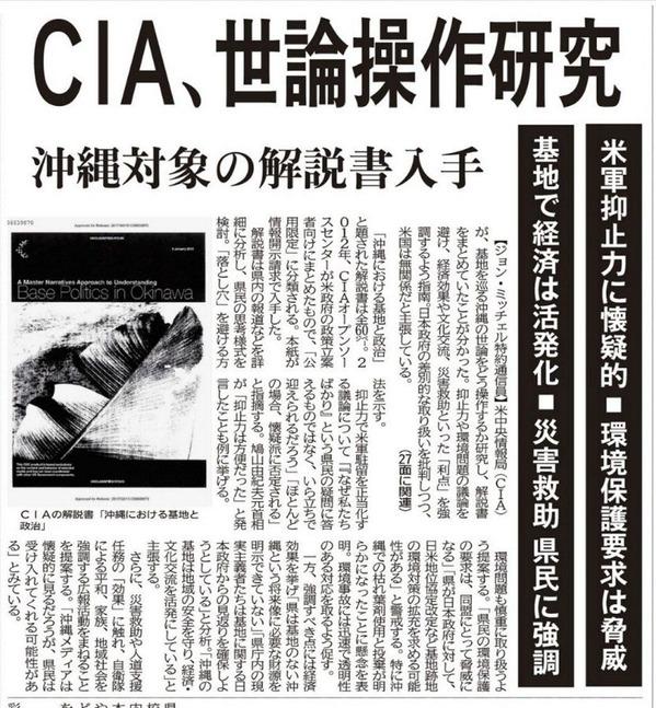 沖縄タイムス1