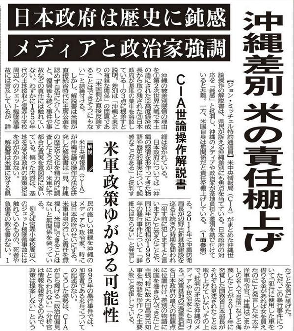 沖縄タイムス2