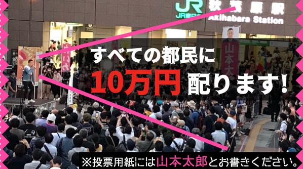 山本太郎都10万円