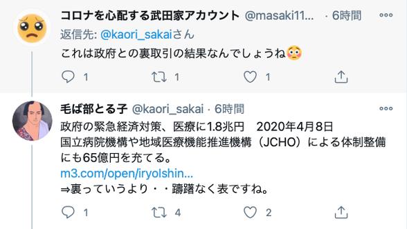 スクリーンショット 2021-01-18 10.15.03