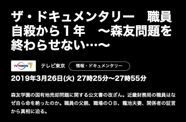 スクリーンショット 2019-03-23 10.11.14