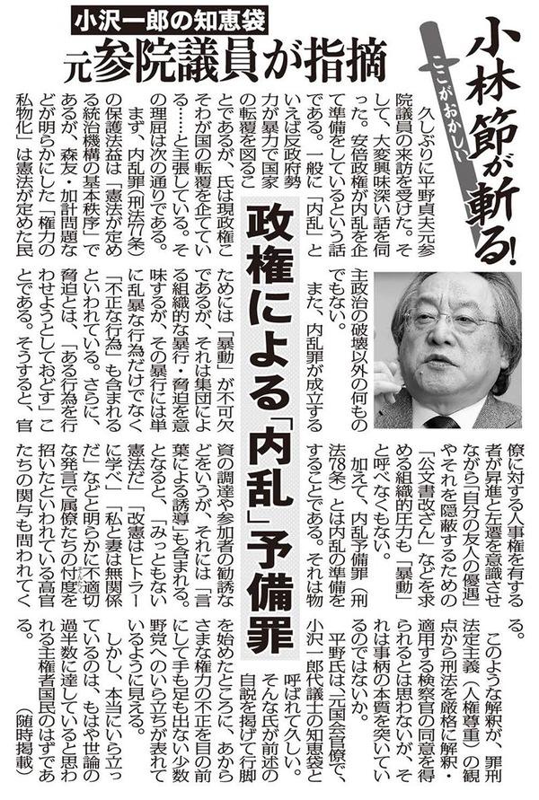 日刊ゲンダイ7:18