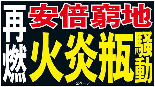 日刊ゲンダイ ケチって火炎瓶タイトル