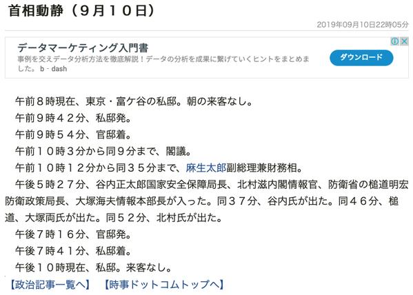 スクリーンショット 2019-09-11 9.31.59
