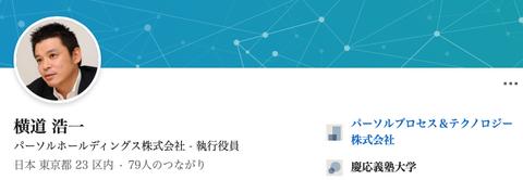 スクリーンショット 2021-02-19 12.37.45