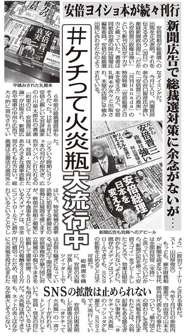 日刊ゲンダイ ケチって火炎瓶