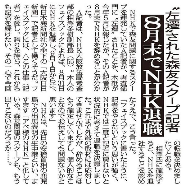 日刊ゲンダイ8:30 NHK左遷記者