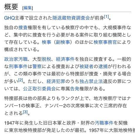 wiki地検特捜部