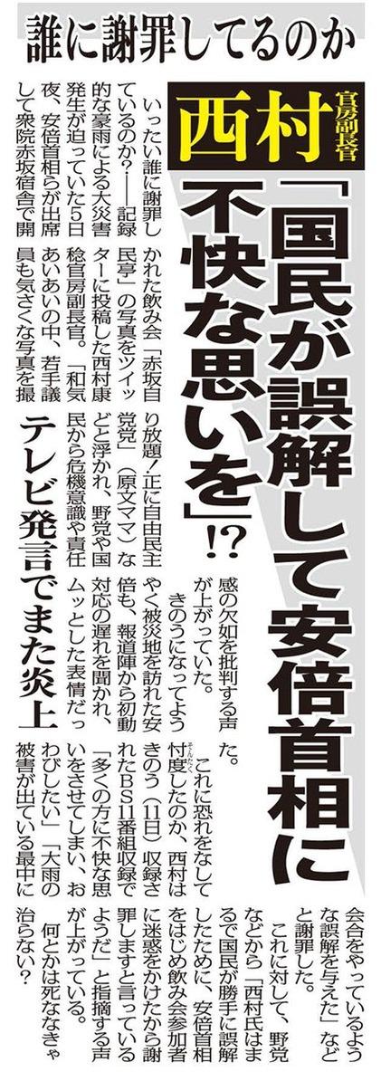 日刊ゲンダイ12日