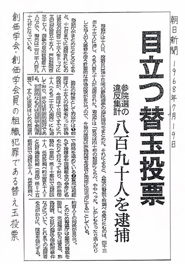 朝日新聞 1968年 不正選挙