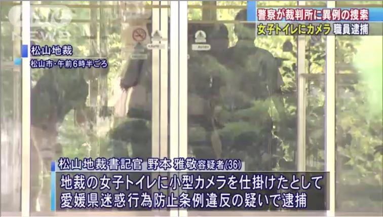 裁判所すら安心できない】松山地裁職員が、女子トイレにカメラ仕掛けて ...