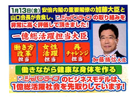 ジャパン加藤