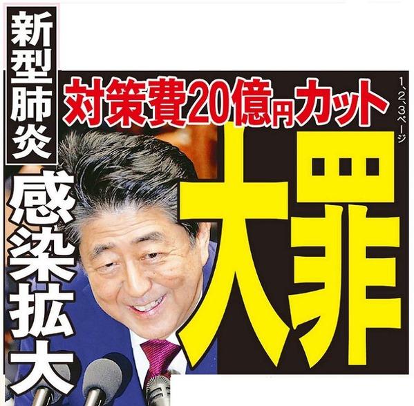 日刊ゲンダイ1