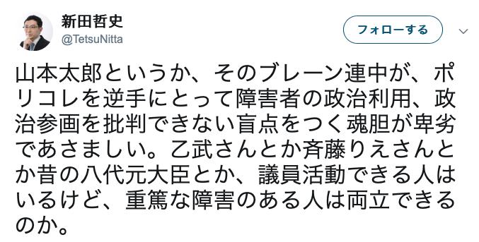 山本 太郎 ブレーン