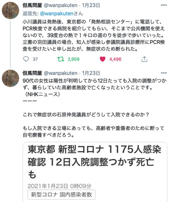 スクリーンショット 2021-01-24 13.49.06