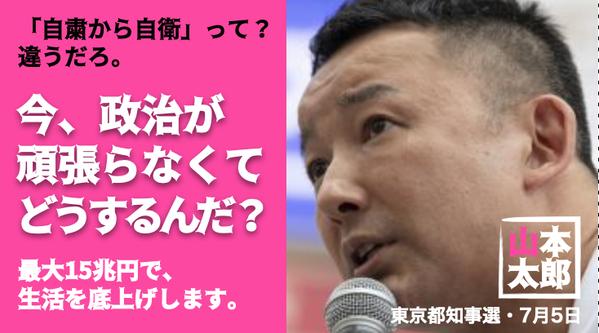 山本太郎都政治