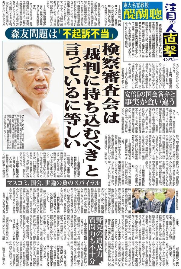 日刊ゲンダイ10日