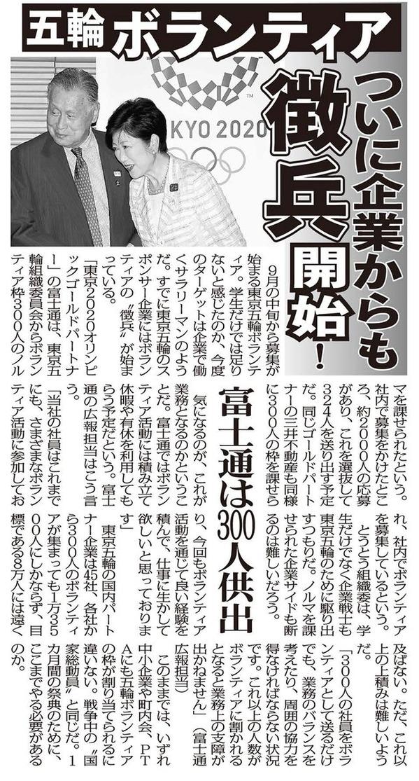 日刊ゲンダイ 五輪ボラ企業から徴兵
