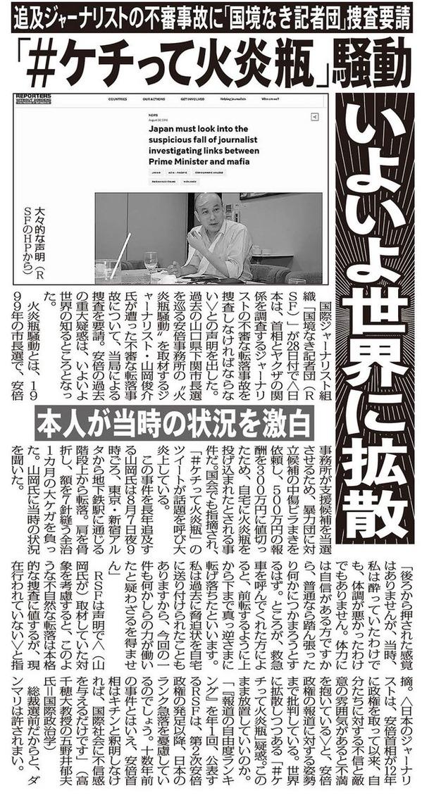 日刊ゲンダイ8:31 国境なき記者団